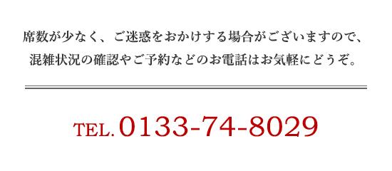 Tel.0133-74-8029