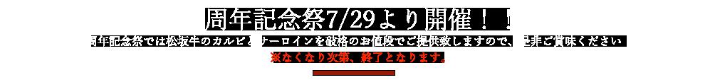周年記念祭7/29より開催!!